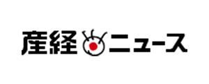 震災支援のシェアリングエコノミー型ソーシャルビジネス。インバウンド旅行者向けサービスがKobe Global Startup Gatewayに選ばれました。動画プレスリリース - 産経ニュース