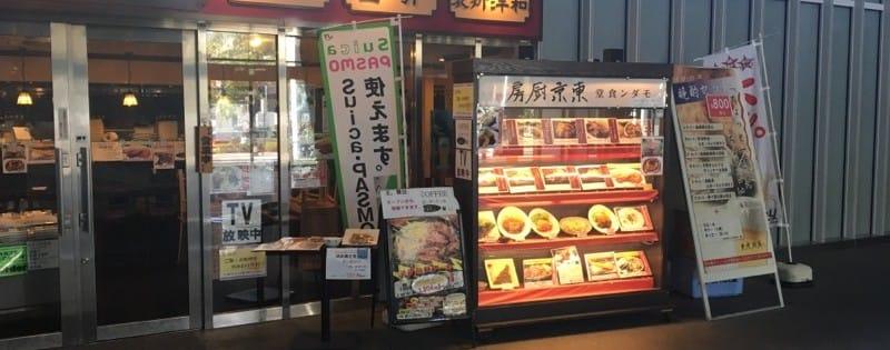 Tokyo Chubo (Closing at 23rd and every Sunday)